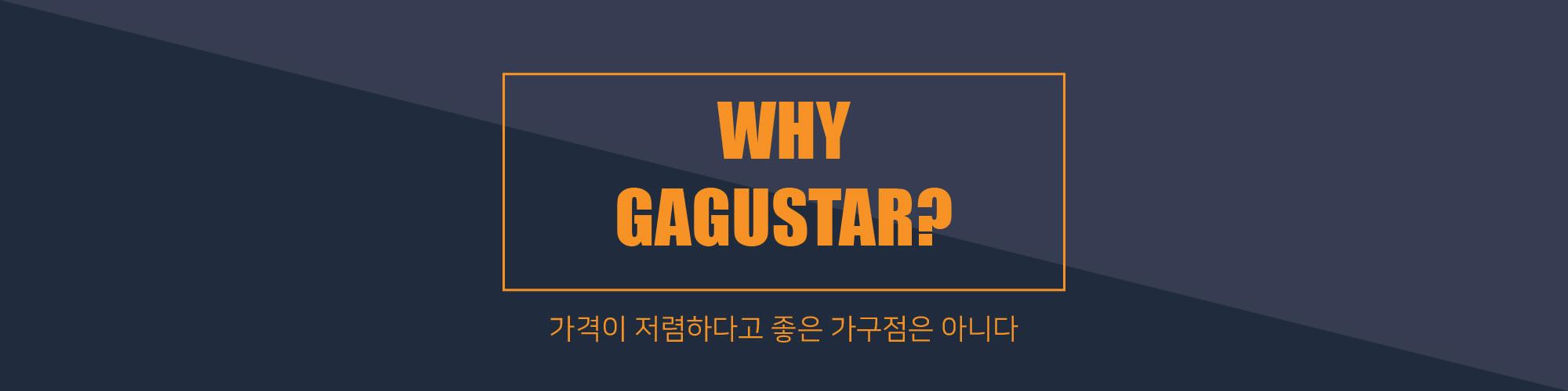 why gagustar